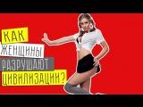 Почему Женщины РАЗРУШАЮТ НАЦИИ_ЦИВИЛИЗАЦИИ_Why Women DESTROY NATIONS(Rus, по-русски)