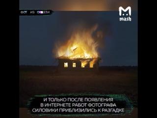 Полиция нашла деревню, которую сжег художник ради фото