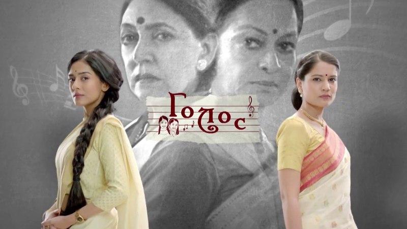Голос Meri Awaaz Hi Pehchaan Hai 1 серия