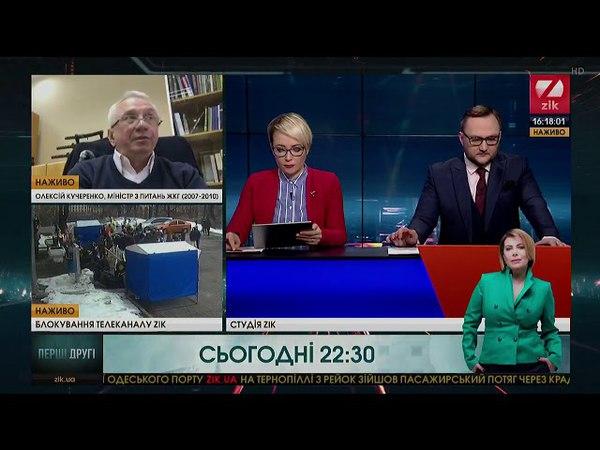 Блокування телеканалу ZIK. Ціна на газ - уряд вирішив не підіймати ціни до 1 червня