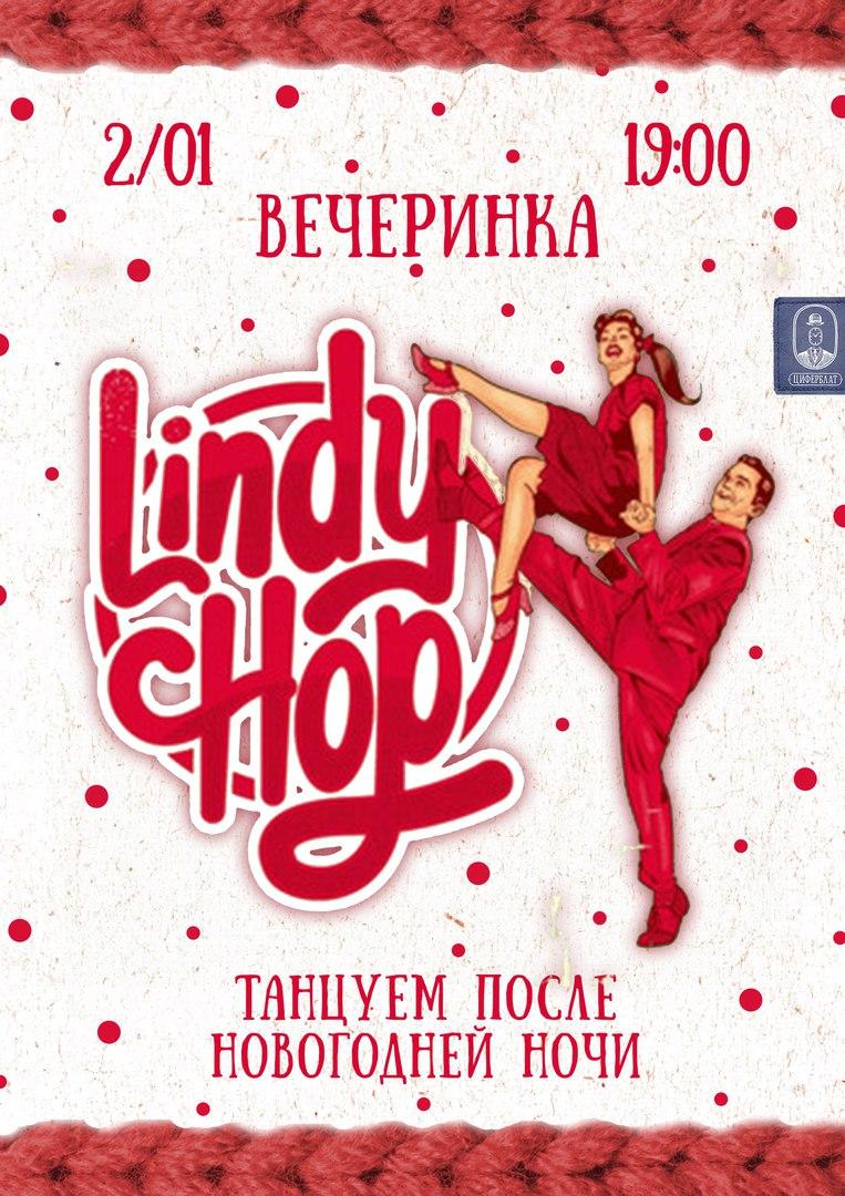 Афиша Ростов-на-Дону Lindy Hop / Первая вечеринка в новом году!