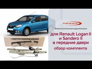 Стеклоподъемники ФОРВАРД для Renault Logan II и Sandero II в передние двери. Обзор комплекта