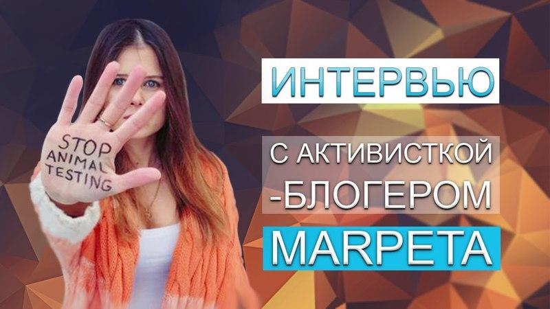 Интервью с веган-активисткой и этичным блогером Marpeta на выставке ВегМарт.