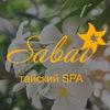 Тайский Спа Сабай_Thai Spa Sabai