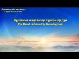 """Бурханы сүмийн магтан дуу - """"Бурханыг мэдсэнээр хүрсэн үр дүн"""" - Эзэн Та миний дотор байгаарай"""