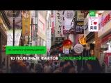 Болельщикам: 10 фактов о Южной Корее