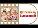 Скоро выпускной в детском саду Фильм на память Один день в детском саду Студия ТвоеКино