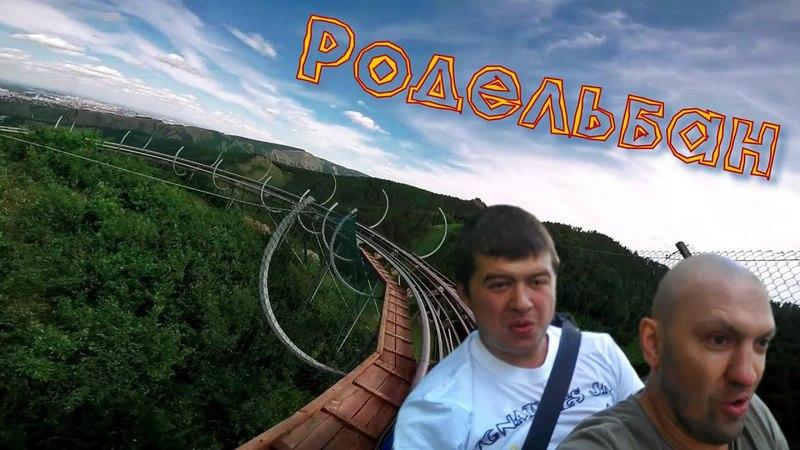 Родельбан | Бобровый лог | Красноярск