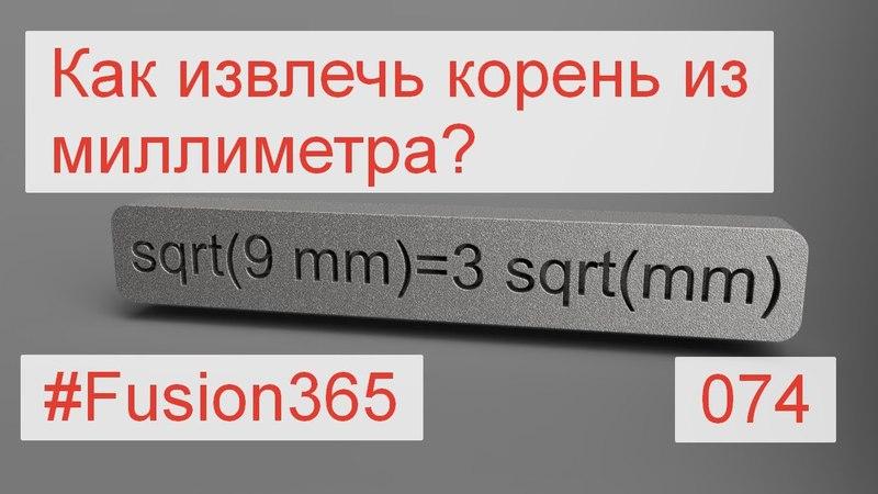 Решение проблемы с функцией Sqrt() во Fusion 360 - Выпуск 074