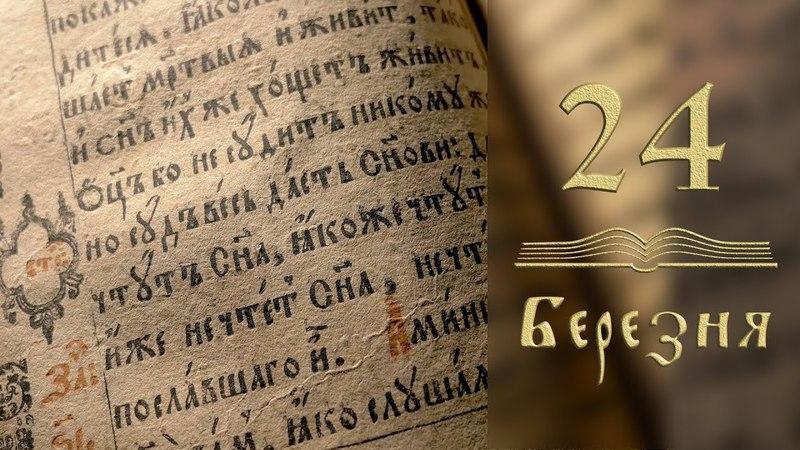 24 березня Євангеліє щодня