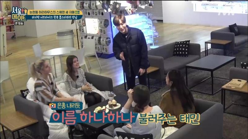 180414 tvN 서울메이트 태민Cut_뭉클