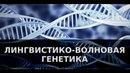 Лингвистико-волновая генетика. Пётр Гаряев