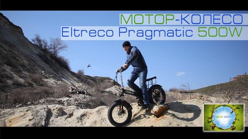 МоторКолесо_Eltreco PRAGMATIC 500W