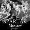 Женский регбийный клуб «Спартак» Москва