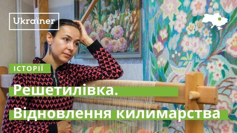 Решетилівка Відновлення килимарства · Ukraїner