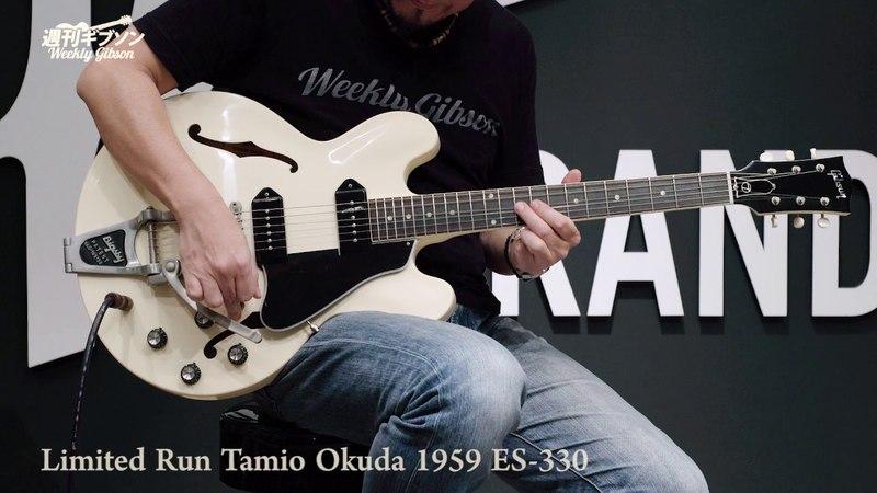Gibson Memphis Limited Run Tamio Okuda 1959 ES 330 週刊ギブソンVol 141