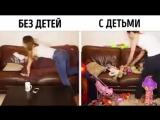 Как меняется жизнь с появлением детей