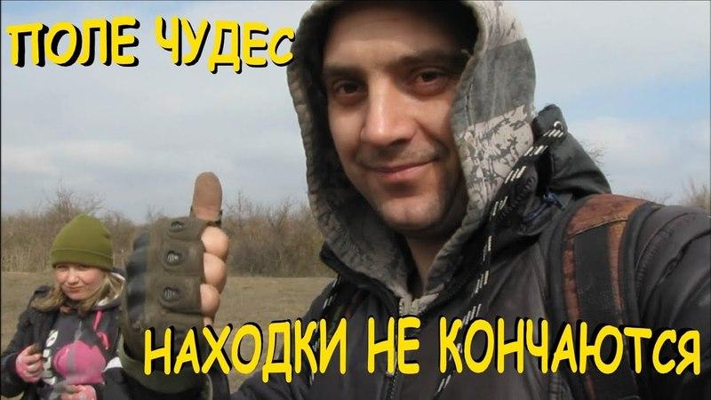 КОП НА ПОЛЕ ЧУДЕС! НАХОДКИ НЕ КОНЧАЮТСЯ Кладоискатели Украина! Коп монет 2018