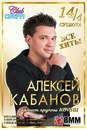 Алексей Кабанов фото #32
