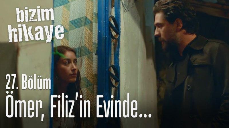 Ömer, Filizin evine tekrar geldi - Bizim Hikaye 27. Bölüm