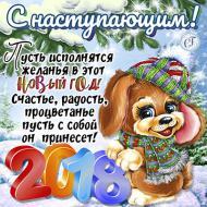 Новый Год С наступающим Год Собаки 2018