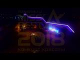 13.12.2017. Кастинг на конкурс красоты «MISS BEST» 2018