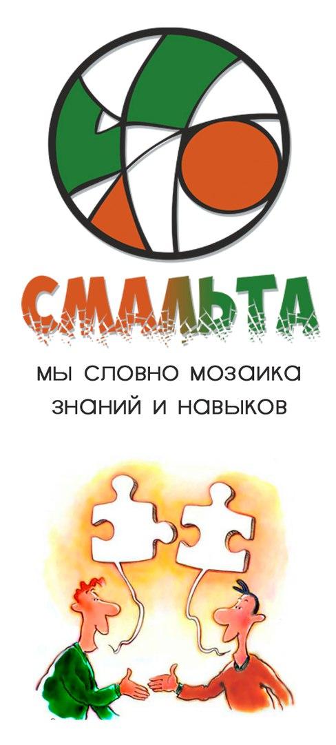 Афиша Казань Клуб Смальта / Соционика / Казань