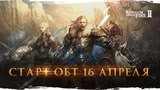 Kingdom Under Fire 2 — старт ОБТ 16 апреля