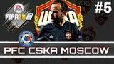 ШИКАРНЫЕ ГОЛЫ! КАРЬЕРА ЗА ЦСКА #5/ FIFA18