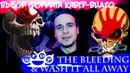 ВЫБОР ФОРМАТА КАВЕР-ВИДЕО  FFDP - The Bleeding & Wash It All Away (Sample Cover)