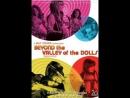 Изнанка долины кукол 1970
