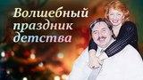 Волшебный праздник детства. Отрывок про Новый год из книги Николая Левашова