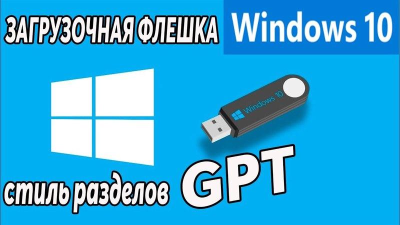 Загрузочная флешка Windows 10 для стиль разделов GPT.