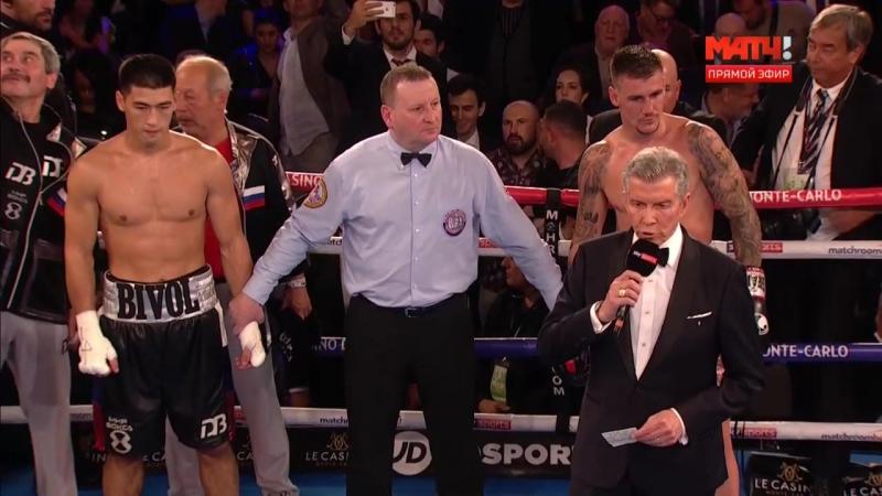 Бокс Дмитрий Бивол против Трента Бродхерста Бой за титул WBA в полутяжёлом весе 04 11 2017