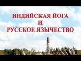 Индийская йога и Русское язычество. Николай Сперанский