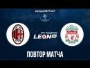 Милан - Ливерпуль. Повтор матча Лиги Чемпионов 2005