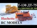 Радиоуправляемые трактора Т-130 и ДТ-75 на уборке снега RC Hachette в масштабе 143