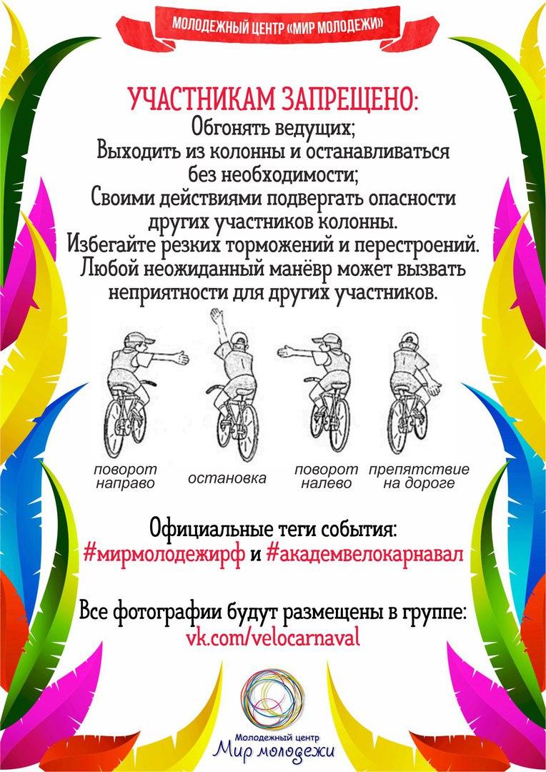 Правила поведения на Велокарнавале-2018