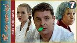 Ой, ма-моч-ки!.. 7 серия (2013) HD 1080p