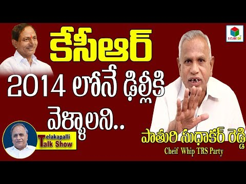 Paturi Sudhakar Reddy About KCR Third Front Over NDA Congress Telakapalli Talkshow S Cube TV