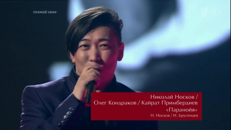 Голос 5 - Кайрат Примбердиев, Олег Кондраков иНиколай Носков - «Паранойя»