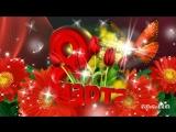 Красивое поздравление с 8 марта ? Цветы и стихи для милых женщин
