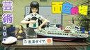【面白劇場】芸術 .黒澤ダイヤ   ラブライブ! サンシャイン!!   Figma 劇場