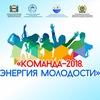 Конкурс «Команда-2018. Энергия молодости»