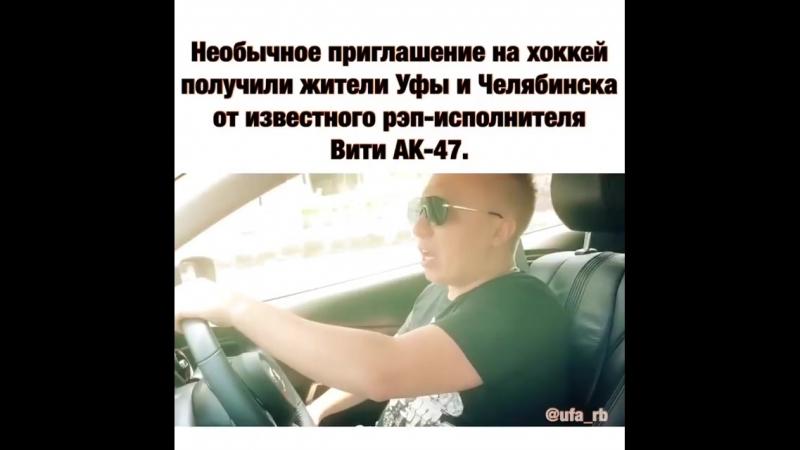 Витя Ак 47 анонс хоккей Трактор Салават Юлаев