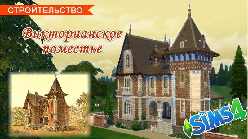 Строительство Викторианского дома в The Sims 4 Speed building of Victorian house