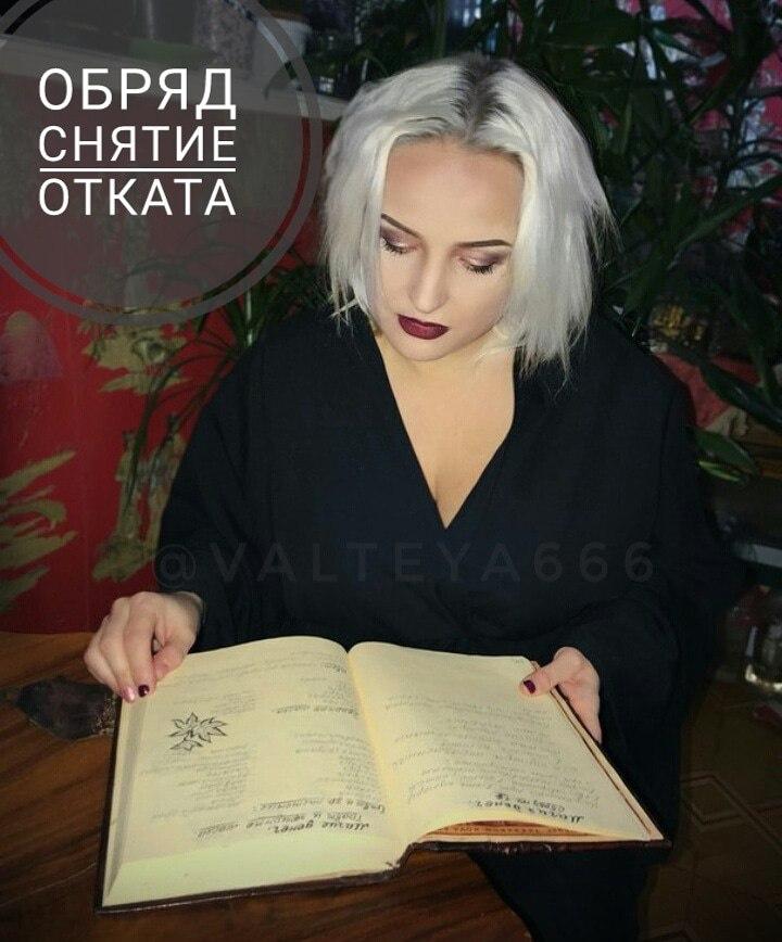 Online Школа Магии Елены Руденко ( беЗоплатное обучение ). - Страница 3 B9065MoS0Q8