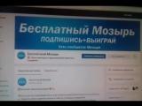 Итоги конкурса. 05.12.2017. Бесплатный Мозырь.