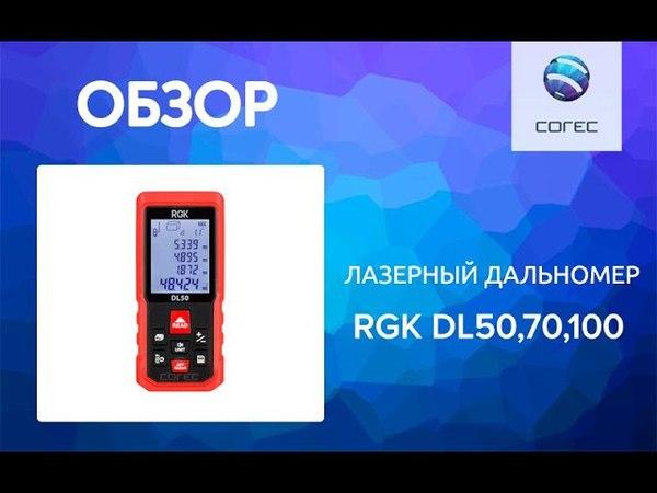 Лазерные дальномеры RGK DL50, DL70, DL100 - краткий обзор
