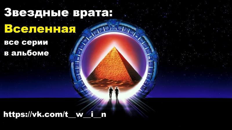 Звездные врата Вселенная 1 серия